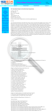 2011 Deep Research Report on China Wind Power Flange Industry Full Version preview. Click for more details