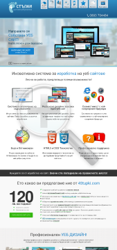 4STUPKI Affordable Web Solutions Professional preview. Click for more details