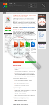 SEO PowerSuite Russian Edition Professional License preview. Click for more details